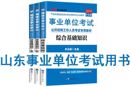 2019年山东省事业单位考试用书有哪些?需要看什么书籍及教材?