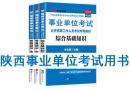 2019年陕西省事业单位考试用书有哪些?需要看什么书籍及教材?