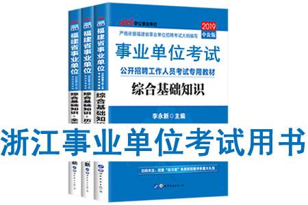 2019年浙江省事业单位考试用书有哪些?需要看什么书籍及教材?
