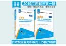 2019年江西省三支一扶考试用书需要看什么书?教材推荐