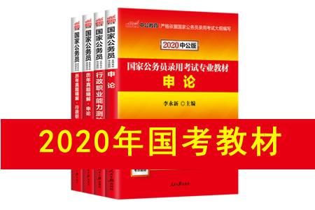 2020年国考备考教材 国家公务员考试用书推荐