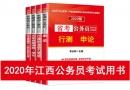 2020年江西省公务员考试用书推荐 江西省考教材书籍