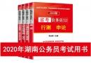 2020年湖南省公务员考试用书推荐 湖南省考教材书籍