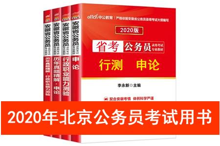 2020年北京市公务员考试用书推荐 北京市考教材书籍