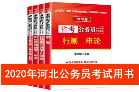 2020年河北省公务员考试用书推荐 河北省考教材书籍