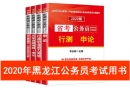 2020年黑龙江省公务员考试用书推荐 黑龙江省考教材书籍