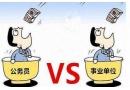 公务员和事业单位的区别是什么?公务员和事业编哪个好?