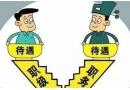 非领导职务转为职级公务员后,待遇有何不同?