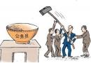 6月1日起新公务员法实施 这四种人终身不能成为公务员