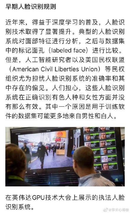 美国首个禁止面部识别城市 这是为什么?