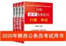 2020年陕西省公务员考试用书推荐 陕西省考教材书籍