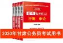 2020年甘肃省公务员考试用书推荐 甘肃省考教材书籍