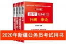 2020年新疆公务员考试用书推荐 新疆省考教材书籍