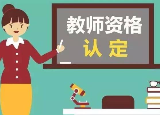 教师资格证认定时间及流程