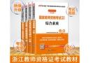 浙江中小学教师资格证考试用书有哪些?教材书籍推荐