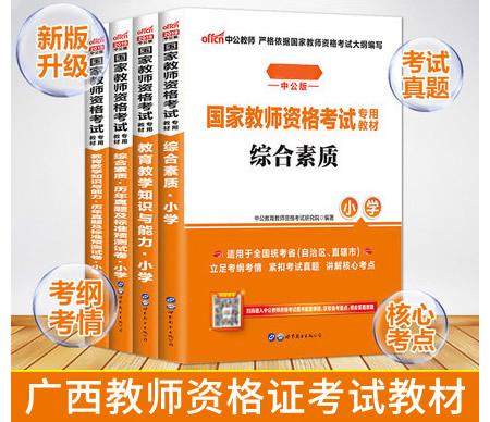 广西中小学教师资格证考试用书有哪些?教材书籍推荐