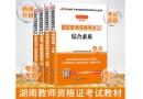 湖南中小学教师资格证考试用书有哪些?教材书籍推荐