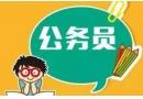 2020年公务员考试户籍限制规定(各省政策)