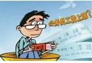 公务员考试本科学历专升本能报考吗