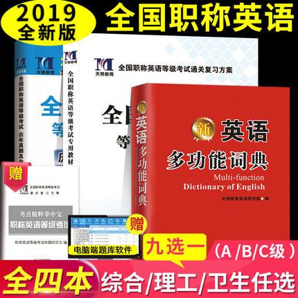 职称英语考试需要看哪些书?考试用书及教材书籍推荐