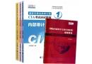 cia国际注册内部审计师考试用书有哪些?教材书籍推荐