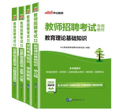 安徽中小学教师招聘考试用书有哪些?教材书籍推荐