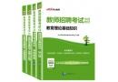 北京中小学教师招聘考试用书有哪些?教材书籍推荐