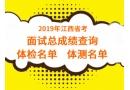 2019年江西省公务员考试面试总成绩排名查询及体检体测名单(全省)