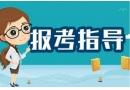安徽公务员考试基层服务项目如何认定及计算