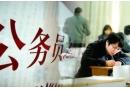 北京公务员考试报考学历有什么要求?