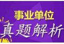 2019年江西省宜春市事业单位考试真题及试题答案解析