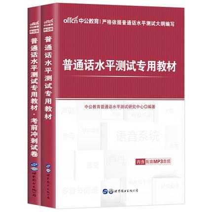 普通话考试用书哪个好?教材书籍推荐