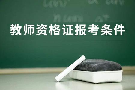 天津市中小学教师资格证报考条件是什么?