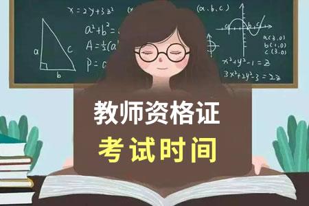 2020年上半年西藏中小学教师资格证考试时间是几号?