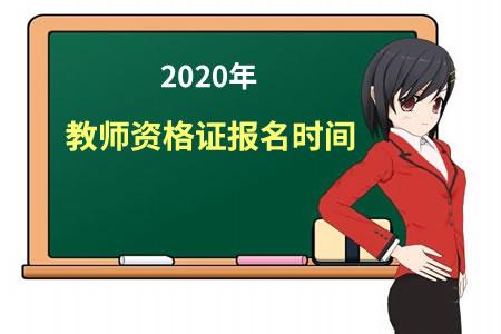 2020年下半年河北省中小学教师资格证考试报名日期